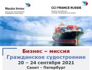 Mission d'affaires Construction navale civile à Saint-Pétersbourg 2021